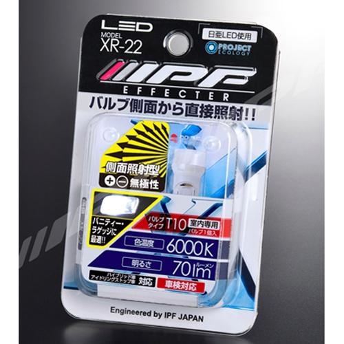IPF LEDルームランプバルブ エフェクター LEDサイドウェッジ 6000K 【4輪用】