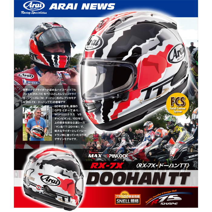 Arai 〔WEB価格〕RX-7X DOOHAN-TT【ドーハン TT】 フルフェイス ヘルメット