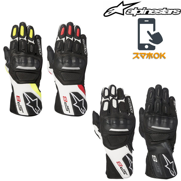 alpinestars 〔WEB価格〕 SP-8 V2 GLOVES