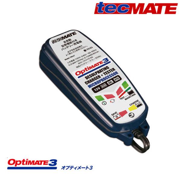 TECMATE 〔WEB価格〕OptiMate3 バッテリーメンテナー ver.2