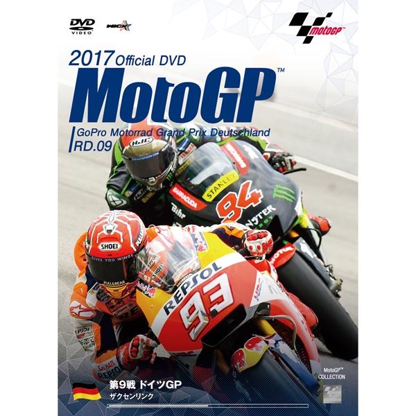 Wick Visual Bureau 2017 MotoGP 公式DVD Round 9 ドイツGP