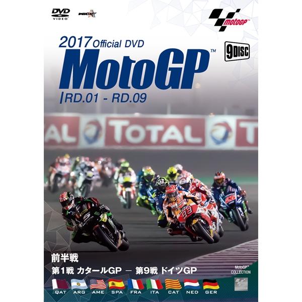 Wick Visual Bureau 2017MotoGP公式DVD 前半戦セット 開幕戦カタールGP~第9戦ドイツGP【9枚組】