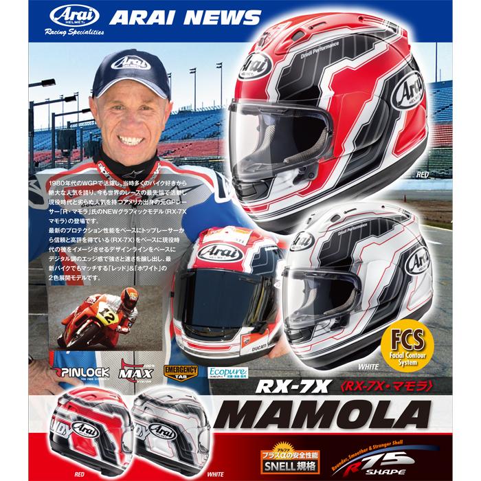 Arai 〔WEB価格〕RX-7X MAMOLA 【マモラ】 フルフェイス ヘルメット