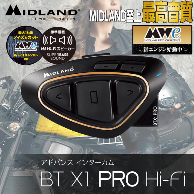 MIDLAND シリーズ至上 最高音質!BT X1 PRO Hi-Fi シングルパック C1230.13【Mweノイズキャンセル搭載】
