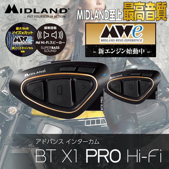 MIDLAND シリーズ至上 最高音質!BT X1 PRO Hi-Fi ツインパック C1230.14【Mweノイズキャンセル搭載】