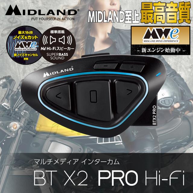 MIDLAND シリーズ至上 最高音質!BT X2 PRO Hi-Fi シングルパック C1231.13【Mweノイズキャンセル搭載】