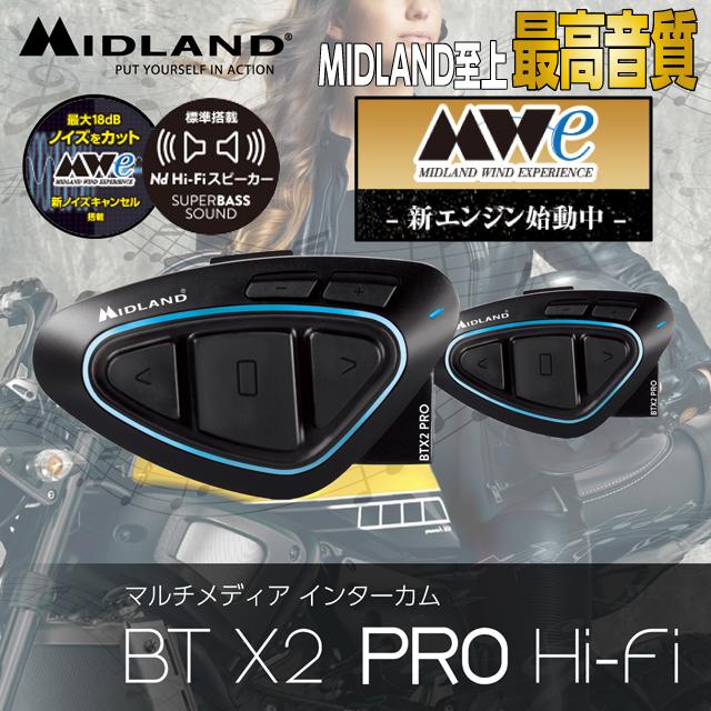 シリーズ至上 最高音質!BT X2 PRO Hi-Fi ツインパック C1231.14【Mweノイズキャンセル搭載】