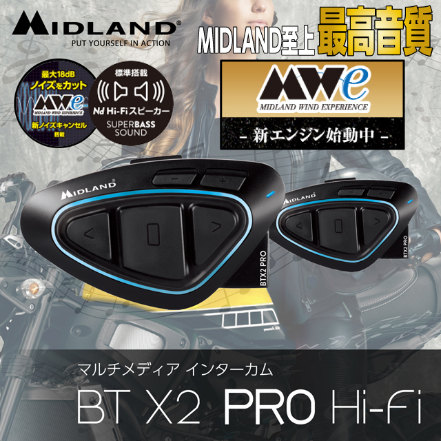MIDLAND シリーズ至上 最高音質!BT X2 PRO Hi-Fi ツインパック C1231.14【Mweノイズキャンセル搭載】