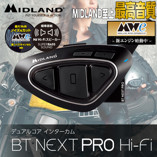 MIDLAND シリーズ至上 最高音質!BT NEXT PRO Hi-Fi シングルパック C1222.13【Mweノイズキャンセル搭載】