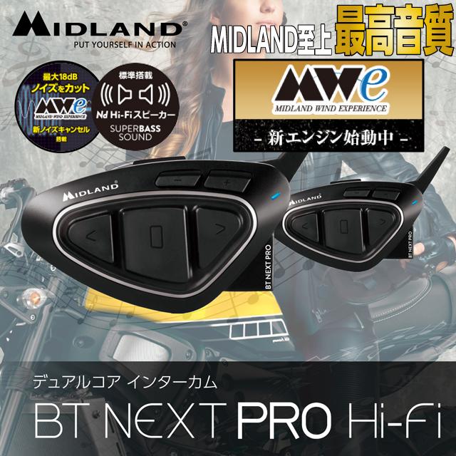 MIDLAND シリーズ至上 最高音質!BT NEXT PRO Hi-Fi ツインパック C1222.14【Mweノイズキャンセル搭載】