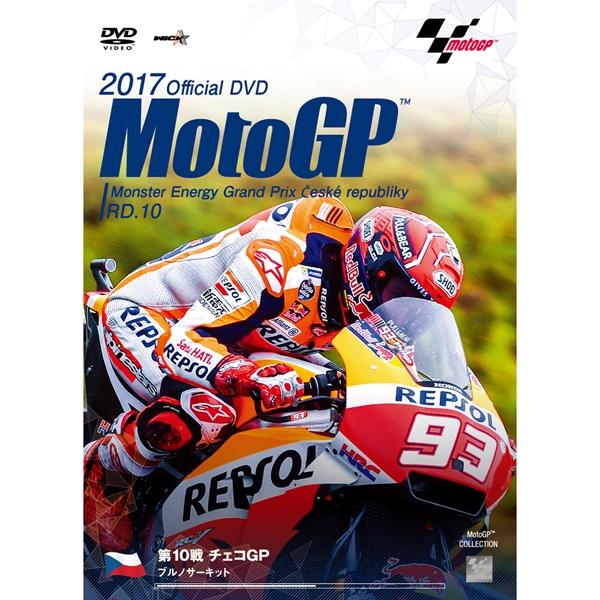 Wick Visual Bureau 2017MotoGP 公式DVD Round 10 チェコGP