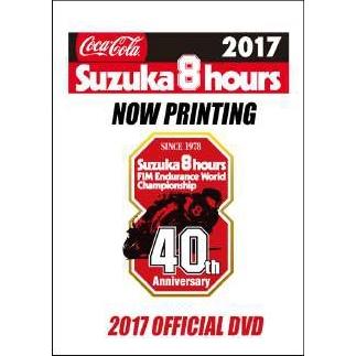 Wick Visual Bureau 2017 コカ・コーラ 鈴鹿8時間耐久ロードレース公式 【DVD】