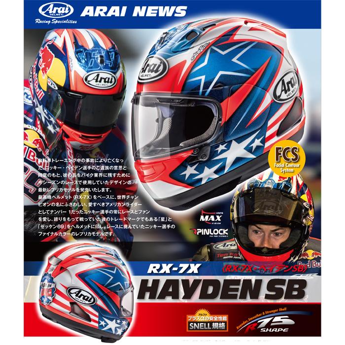 Arai 〔WEB価格〕RX-7X HAYDEN SB【ヘイデンSB】 フルフェイス ヘルメット