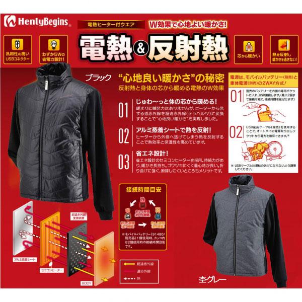 HenlyBegins HBH-005 テラヒート電熱ジャケット