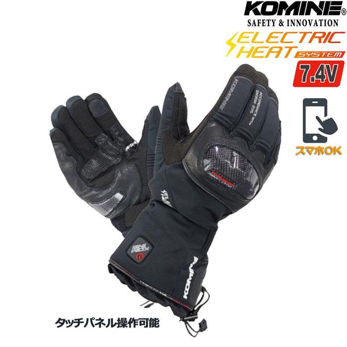 komine EK-200 カーボンプロテクトエレクトリックグローブ 電熱 防寒 秋冬 ブラック◆全2色◆
