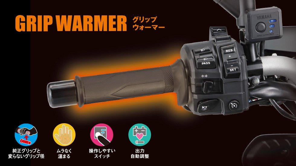 グリップウォーマー360A MT-09,MT-07,SCR950,XT250等 防寒 暖か