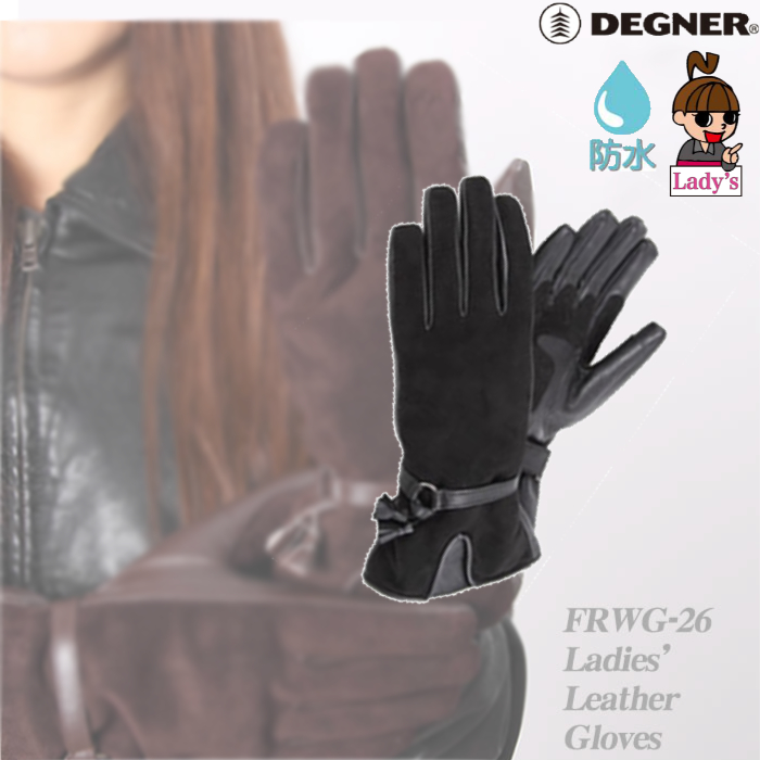 DEGNER (レディース)FRWG-26 レザーグローブ ブラック◆全3色◆