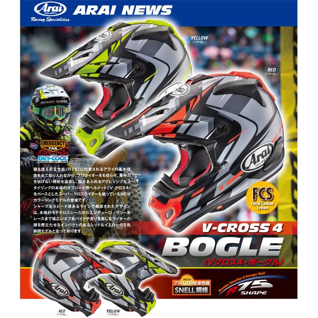 Arai 〔WEB価格〕V-CROSS4 BOGLE【ボーグル】 オフロード ヘルメット