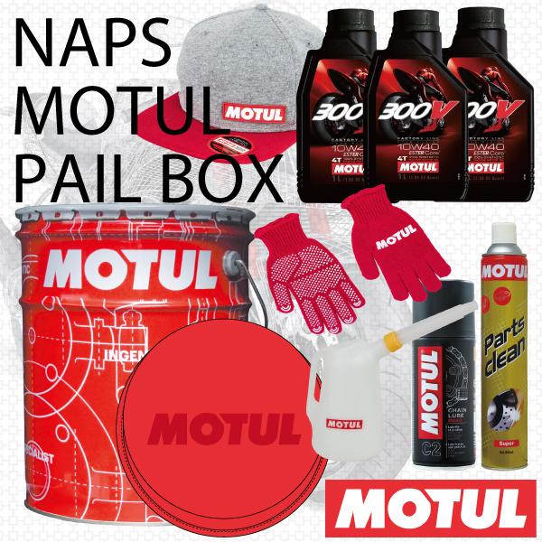 MOTUL 【ウェブショップ限定】NAPS & MOTUL PAIL BOX(ペールボックス)