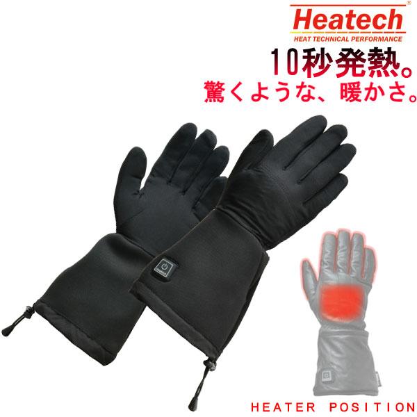 HEATECH 12Vヒートインナーグローブ 電熱 防寒 秋冬