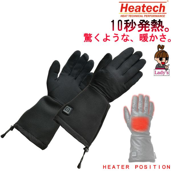 HEATECH 【レディース】12Vヒートインナーグローブ 電熱 防寒 秋冬
