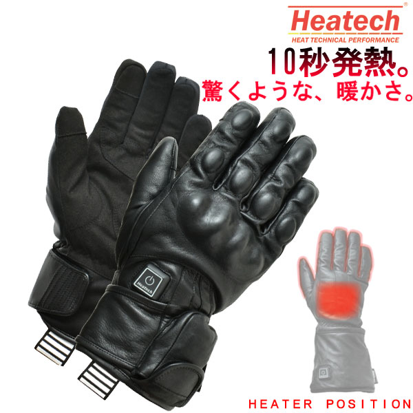 HEATECH 7.4V ヒートグローブ TYPE-1 電熱 防寒 秋冬