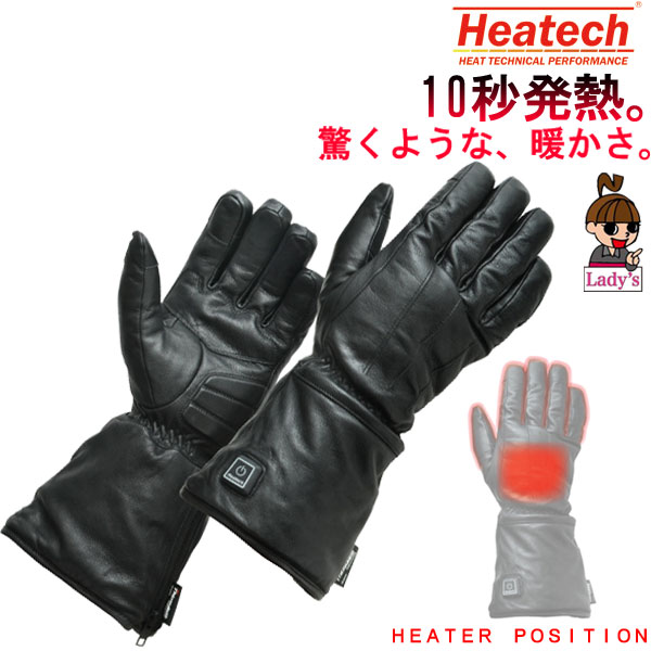 HEATECH 【レディース】12Vヒートレザーグローブ TYPE-1 電熱 防寒 秋冬