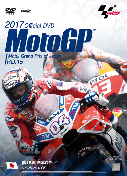 Wick Visual Bureau 2017MotoGP 公式DVD Round 15 日本GP