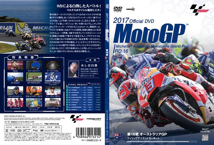 Wick Visual Bureau 2017MotoGP 公式DVD Round 16 オーストラリアGP