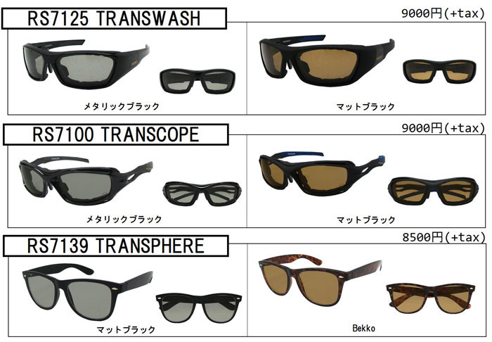 RIDEZ TRANSCOPE【トランスコーぺ】