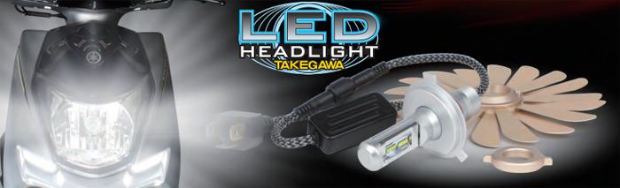 スペシャルパーツ武川 LEDヘッドライトキット3.0