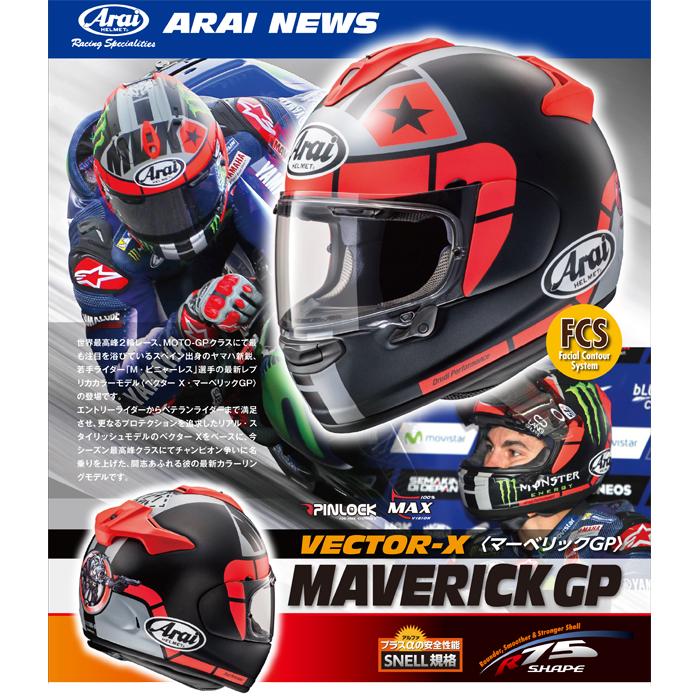 Arai 〔WEB価格〕VECTOR-X MAVERICK GP【マーベリックGP】 フルフェイス ヘルメット