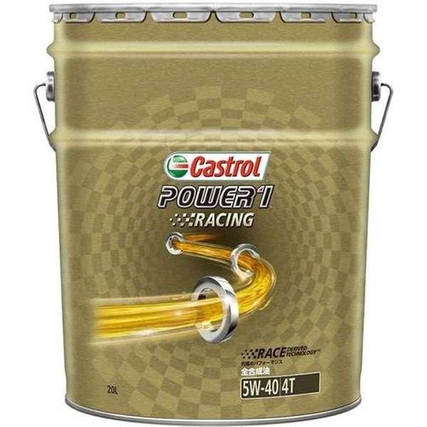 Castrol 〔WEB価格〕Power1 Racing 4T 5W-40 ペール缶(20L)【同梱不可】