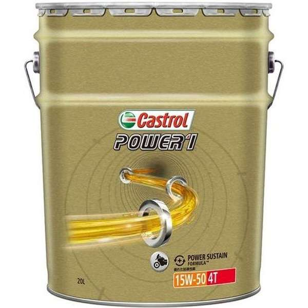 Castrol Power1 4T 15W-50 ペール缶(20L)