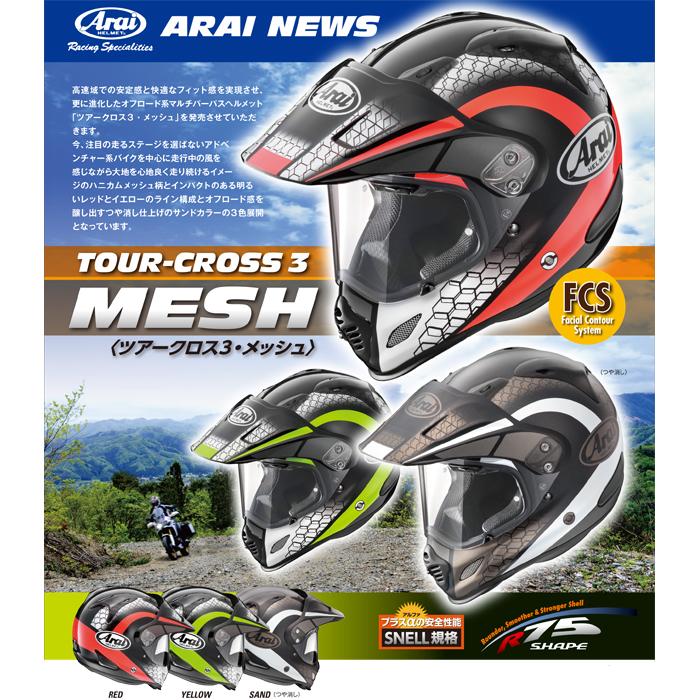 Arai TOUR-CROSS 3 MESH【ツアークロス3 メッシュ】