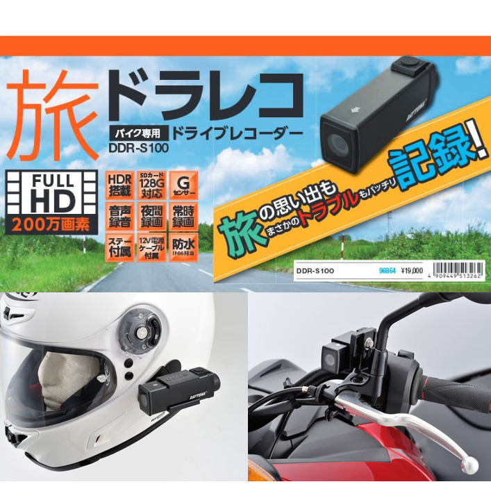 DAYTONA 【WEB限定】今だけ価格★バイク専用 旅ドライブレコーダー DDR-S100 96864 4909449513262 高画質