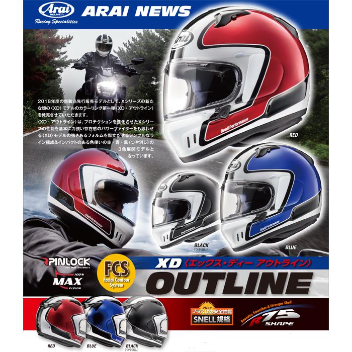 Arai 〔WEB価格〕XD OUTLINE【エックス・ディー アウトライン】 フルフェイス ヘルメット