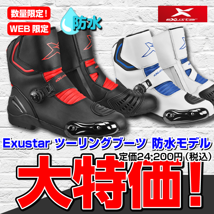 Exustar 【通販限定】E-SBR2141W ツーリングブーツ 防水モデル ホワイト/ブルー