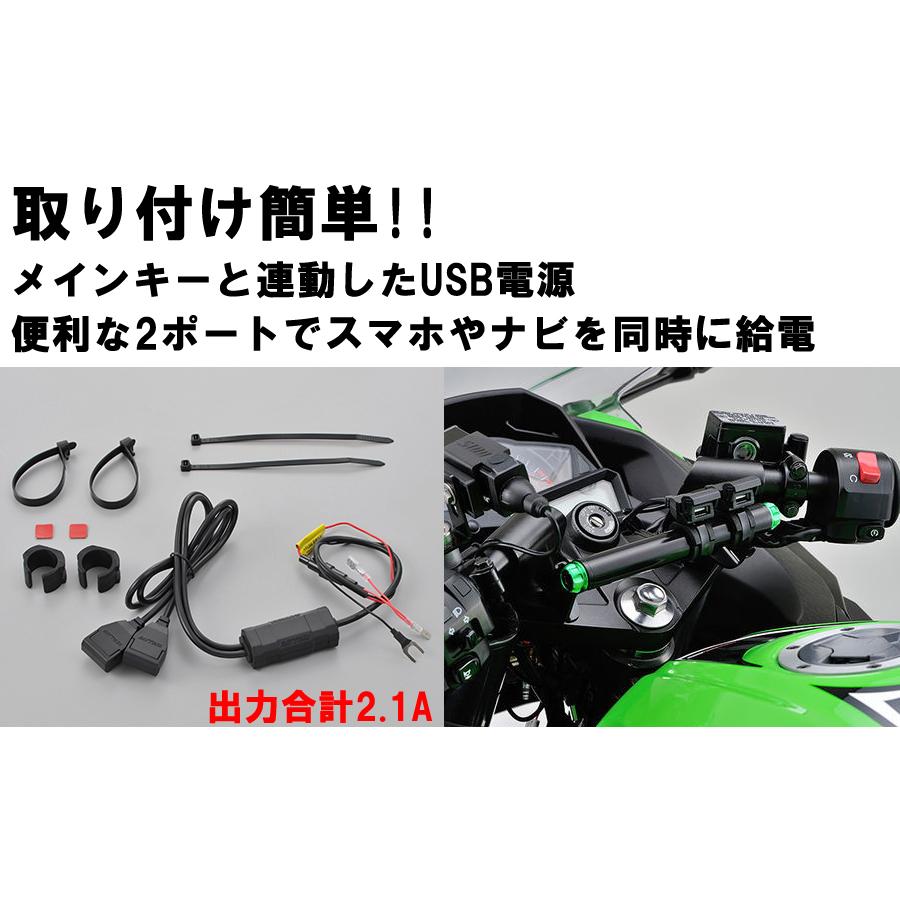 DAYTONA バイク専用USB2ポート ACC2.1A