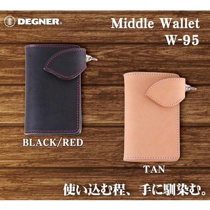 DEGNER 〔WEB価格〕 W-95 ミドルウォレット