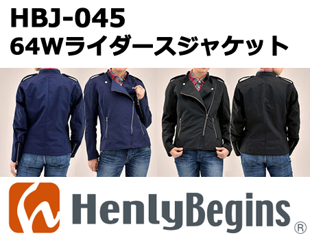HenlyBegins 【WEB限定】HBJ-045 64Wライダースジャケット