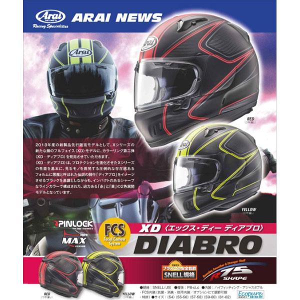 Arai 〔WEB価格〕XD DIABRO【エックス・ディー ディアブロ】 フルフェイス ヘルメット