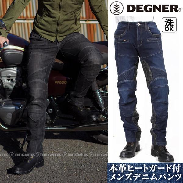 DEGNER DP-27 カップ付デニムパンツ ネイビー◆全2色◆