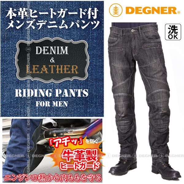 DEGNER DP-27 カップ付デニムパンツ ブラック◆全2色◆