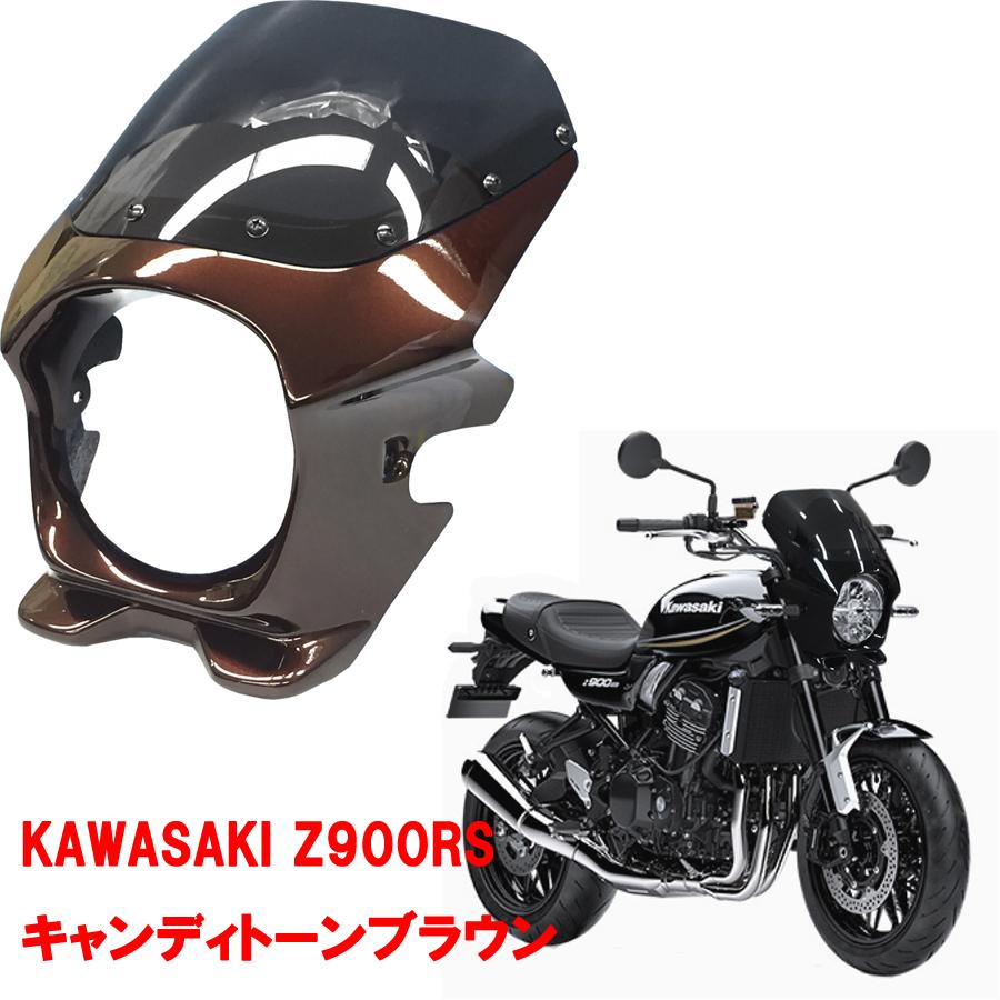 ビキニカウル BLUSTER2 エアロ キャンディトーンブラウン Z900RS