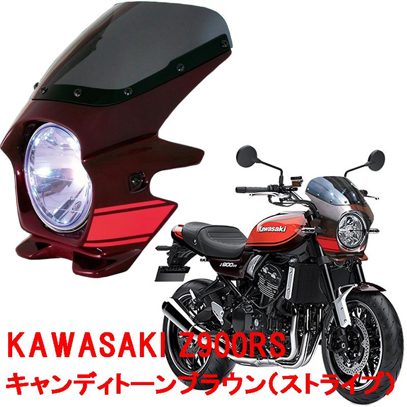N-PROJECT ビキニカウル BLUSTER2 エアロ キャンディトーンブラウン(ストライプ) Z900RS