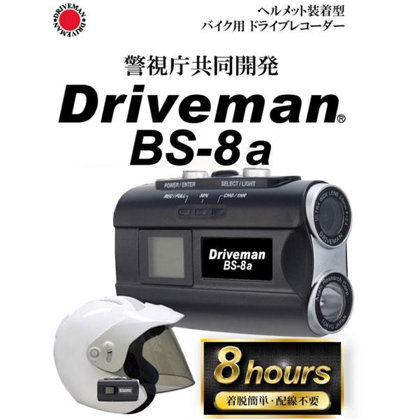 アサヒリサーチ 〔WEB価格〕【警視庁共同開発】ドライブレコーダー ホワイト Driveman BS-8a
