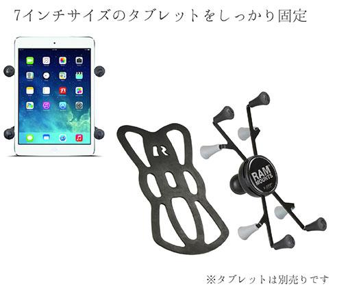RAM MOUNTS Xグリップ iPad mini テザー付 RAM-HOL-UN8BU