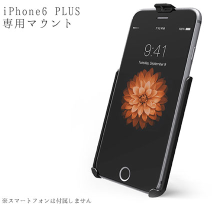 RAM MOUNTS iPhone6 Plus / 6S Plus専用マウント RAM-HOL-AP19U