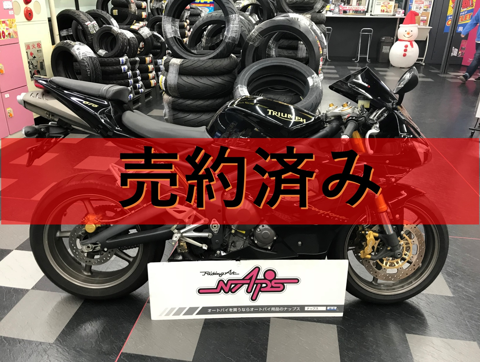 【販売車両】トライアンフ デイトナ675 ETC